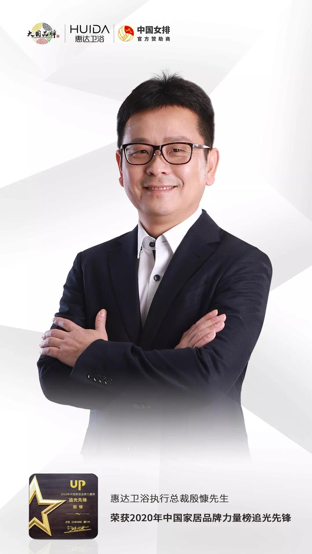 中国家居产业数字化峰会新葡的京集团350vip8888王彦庆、殷慷获追光领袖、先锋奖
