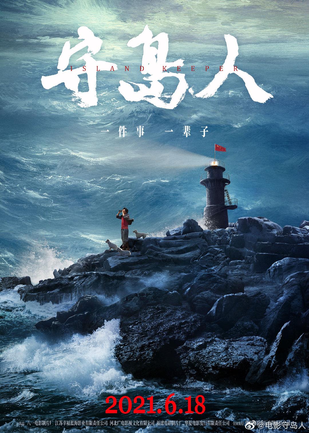 电影《守岛人》好评不断,刘烨:演王继才是一次精神洗礼