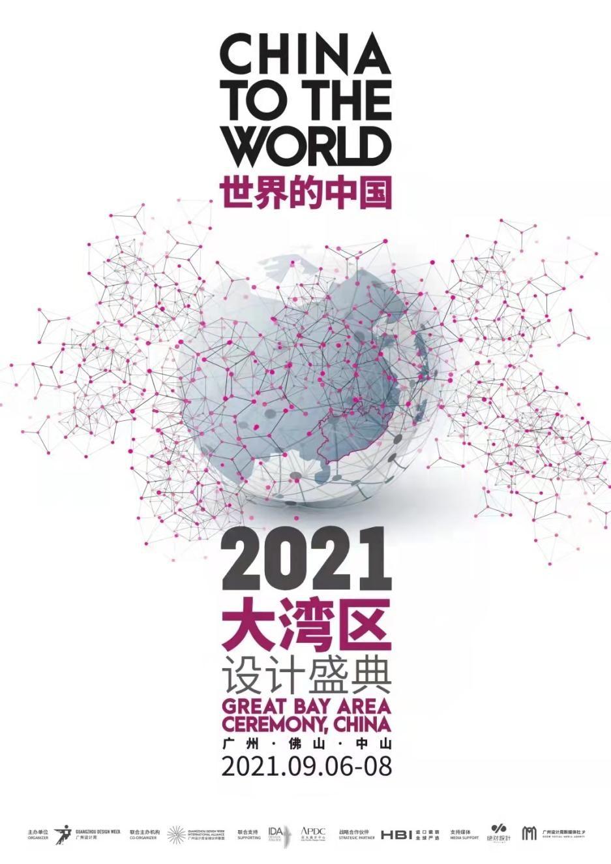 重磅 | 「世界的中国」2021大湾区设计盛典即将启幕