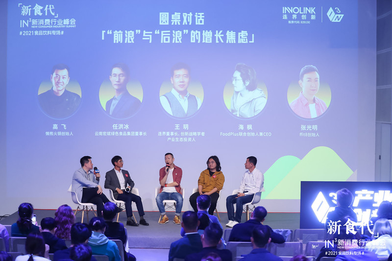 连界董事长王玥出席IN³新消费峰会