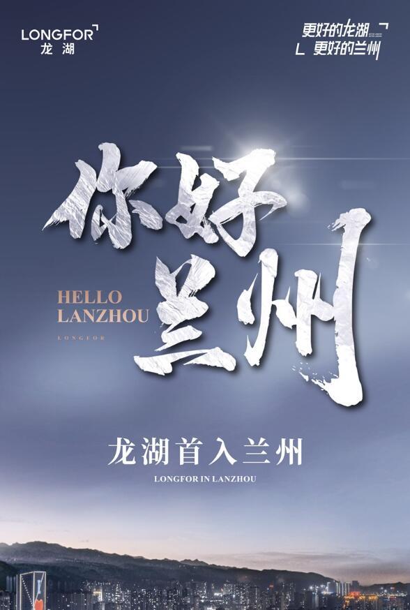 山河万里,澎湃履新——龙湖首入兰州