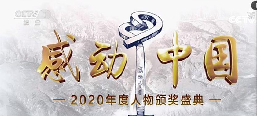 2020感动中国十大人物