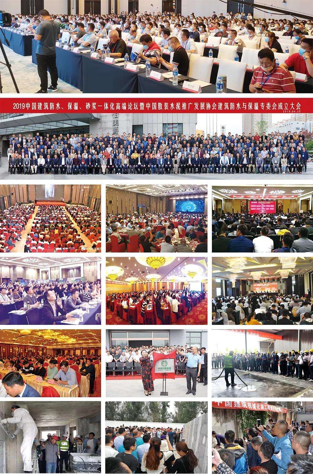 2020全国高品质建筑装饰基材品牌与技术交流大会