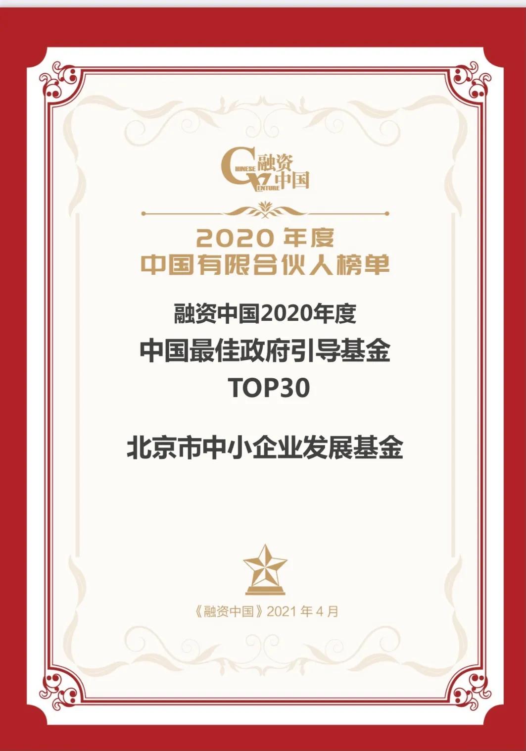 盛世投资荣获融资中国2020年度LP榜单6项大奖