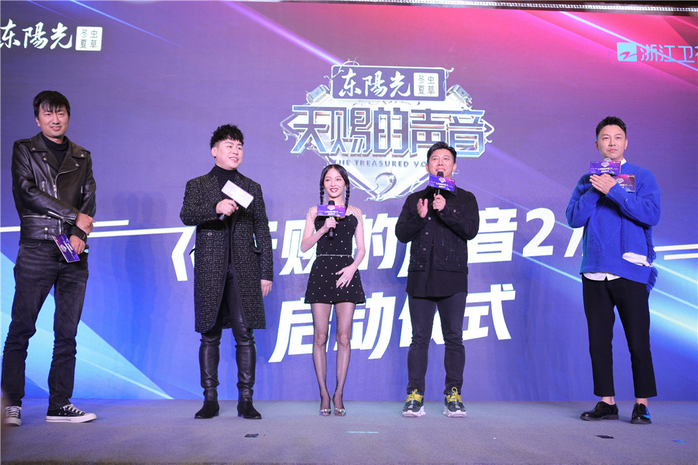 《天赐的声音2》举办启动仪式 浙江卫视与东阳光结成战略合作