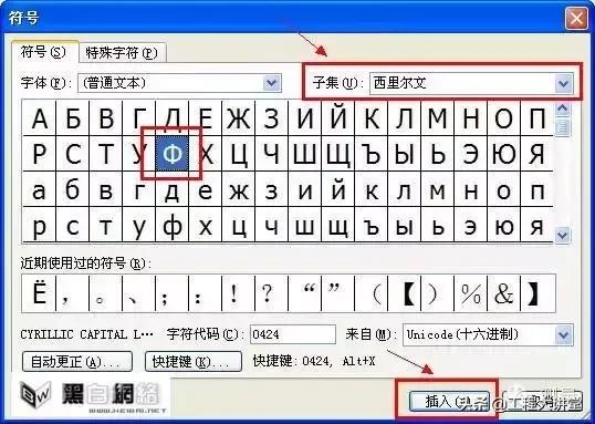 CAD和word里直径符号怎么打教程