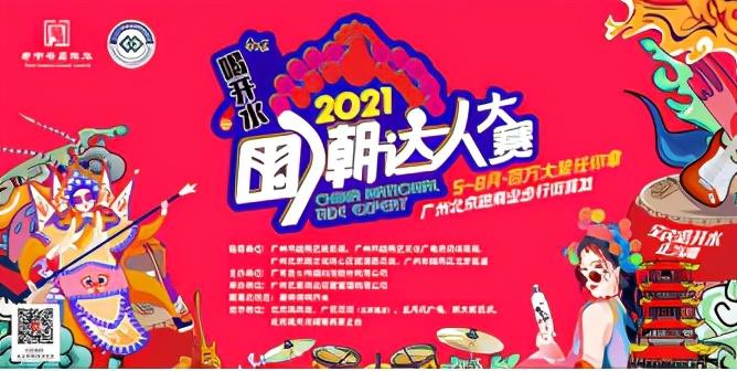 全国老字号嘉年华国潮达人大赛发布会成功举办