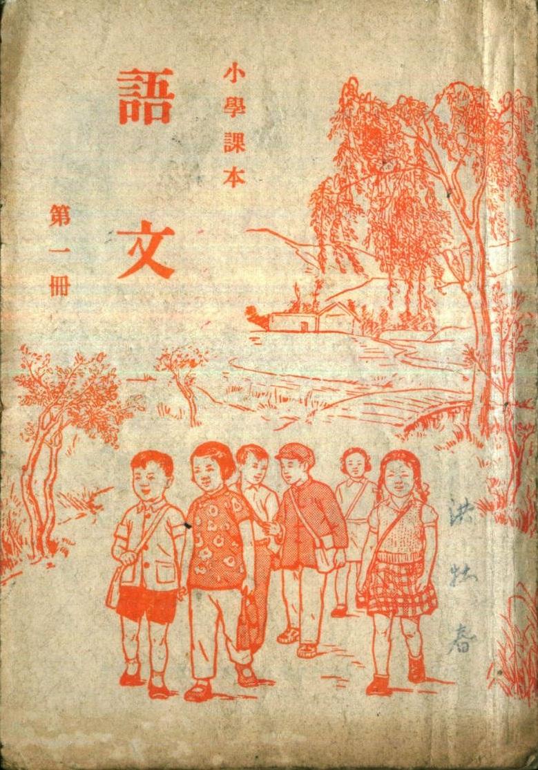 70年前的语文课本,你见过吗?