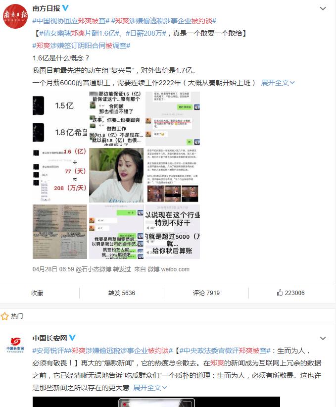 郑爽涉嫌偷税被调查后,范冰冰首度发声,公开支持曝光117亿名单