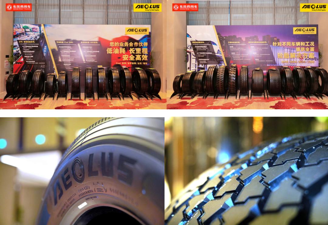刚刚,风神发布重卡轮胎新品及车队智能轮胎解决方案