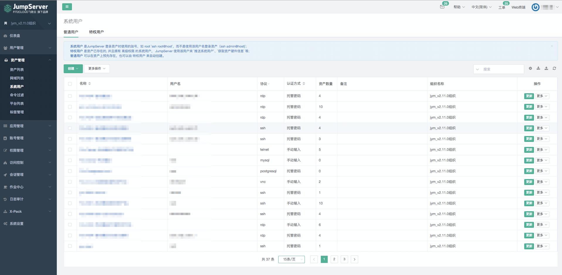 支持国产ARM64架构部署,JumpServer堡垒机v2.12.0发布