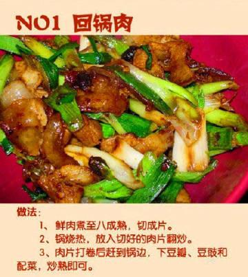 十种川菜做法