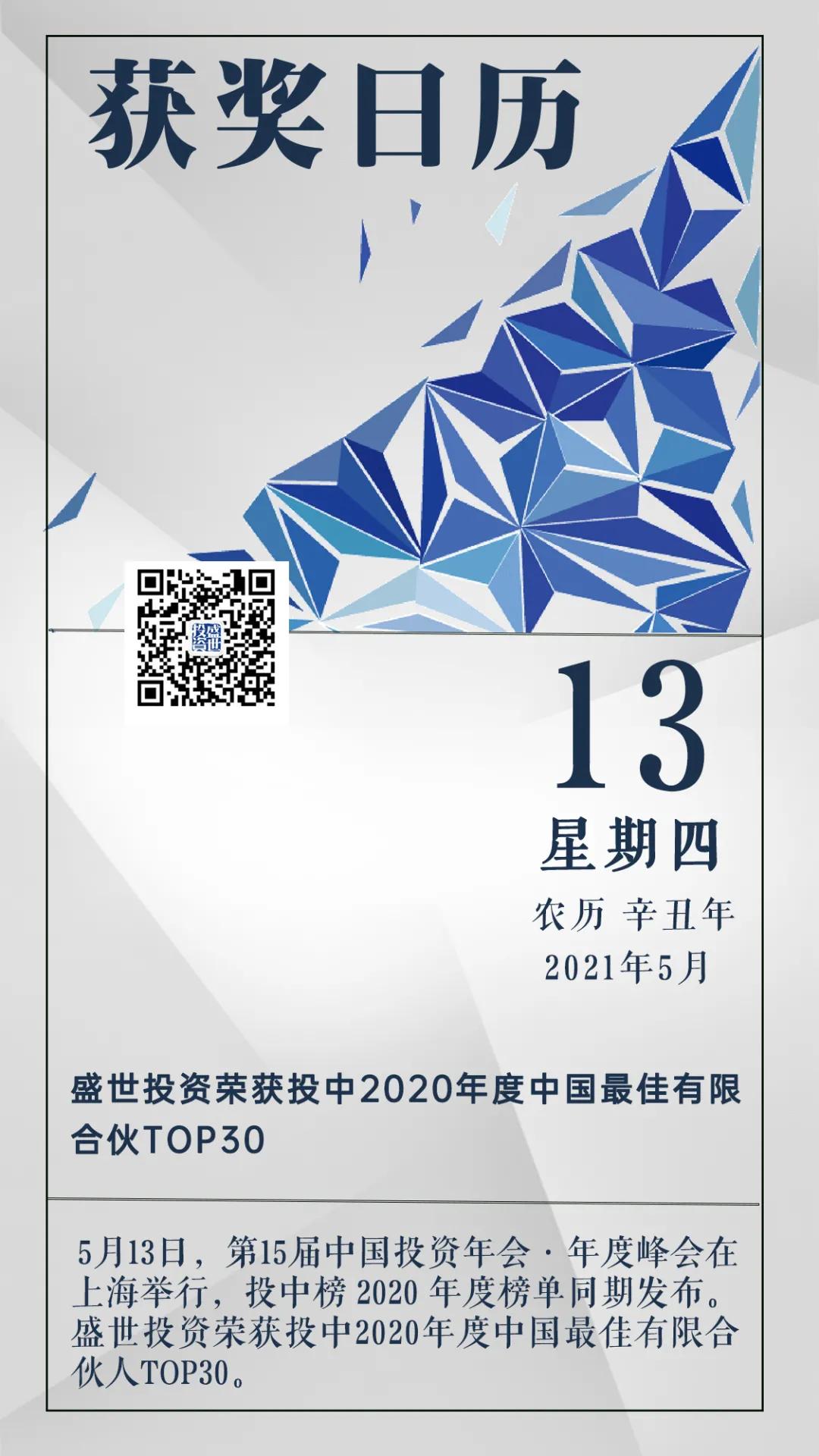 盛世投资荣获投中2020年度中国最佳有限合伙人TOP30