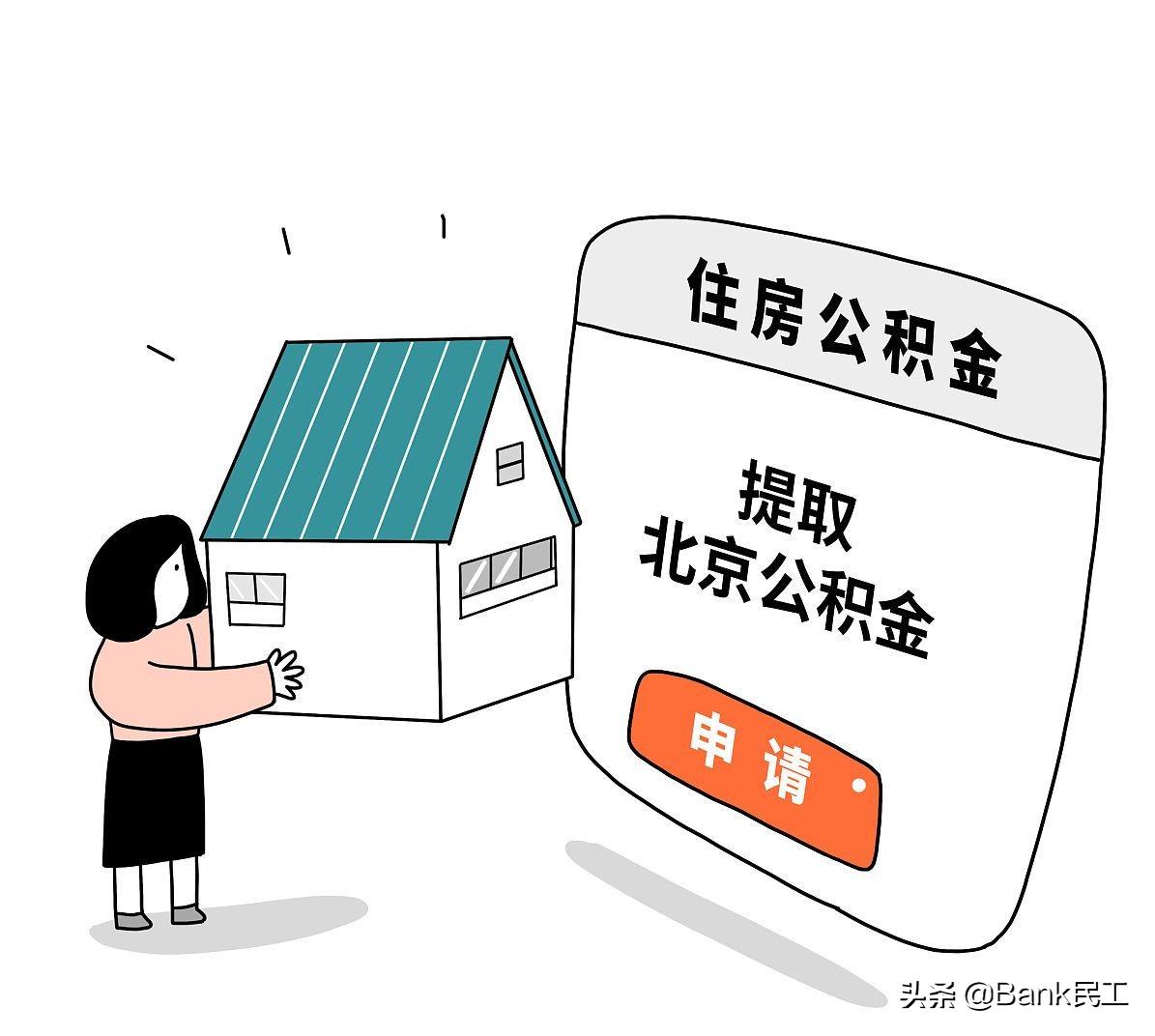房贷放款后,公积金账户余额怎么办?