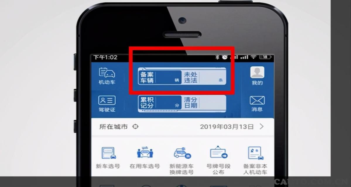 新车备案却是别人手机号码怎么回事 如何修改驾驶证备案手机号码