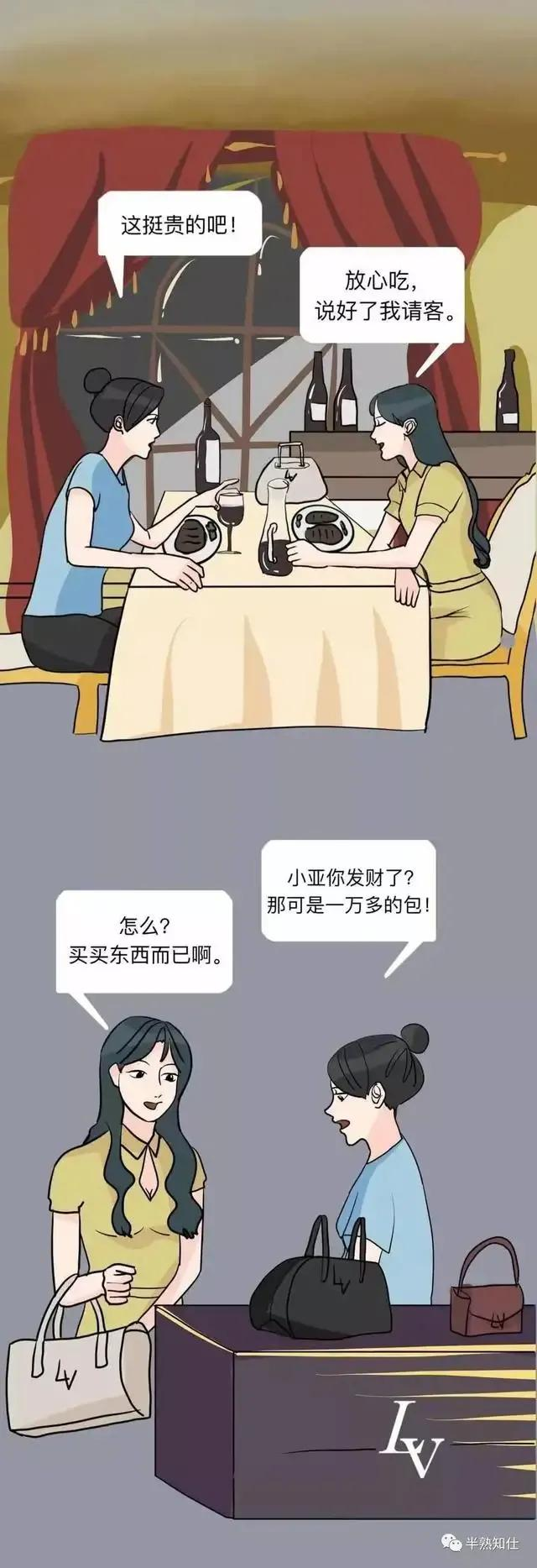一個女生的借貸經歷:網貸一時爽,還錢火葬場!(漫畫)