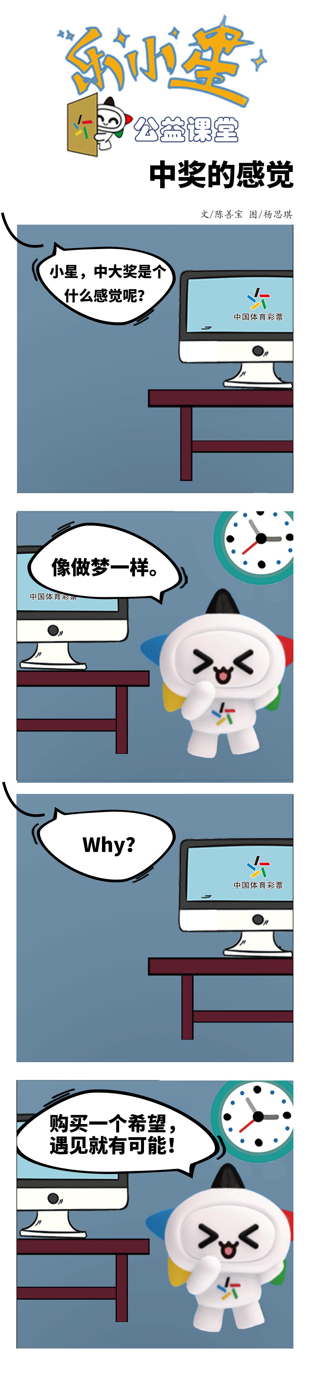 《乐小星公益课堂•四格漫画》之一