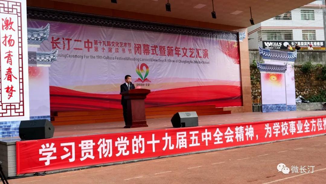 长汀二中:激扬青春梦 奋斗新时代 校园文化艺术节举行