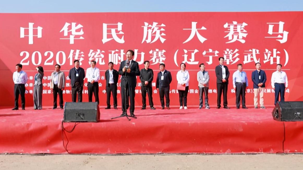 中华民族大赛马-2020传统耐力赛首战(辽宁彰武站)开赛
