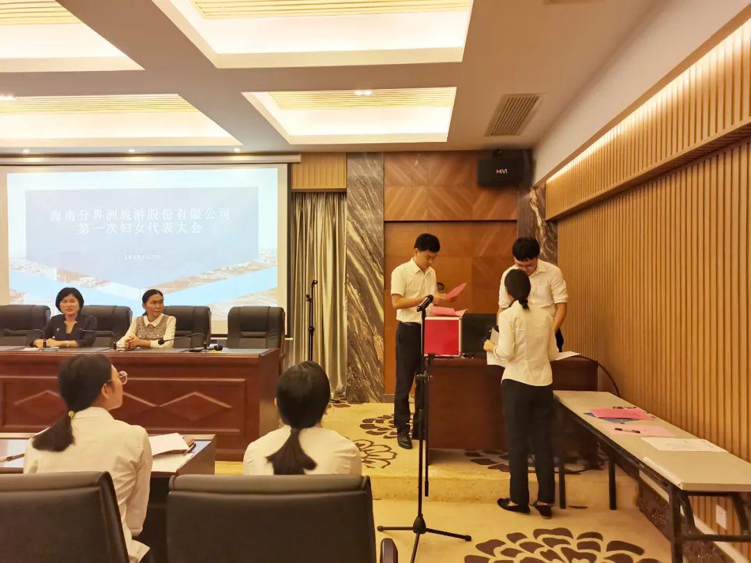 海南分界洲岛旅游区召开首届妇女代表大会