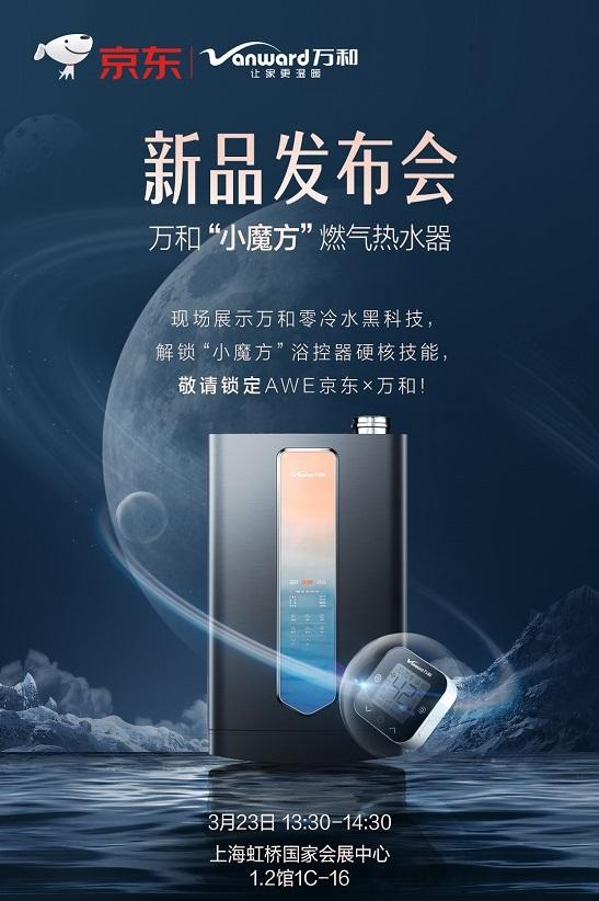 """硬核""""小魔方""""上线,万和新品热水器携手京东将亮相AWE"""