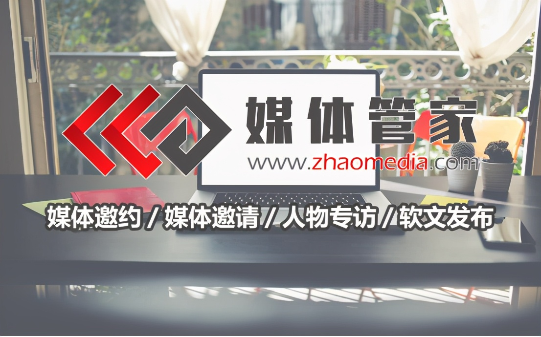 媒体管家上海新闻发布会媒体邀约媒体记者专访服务