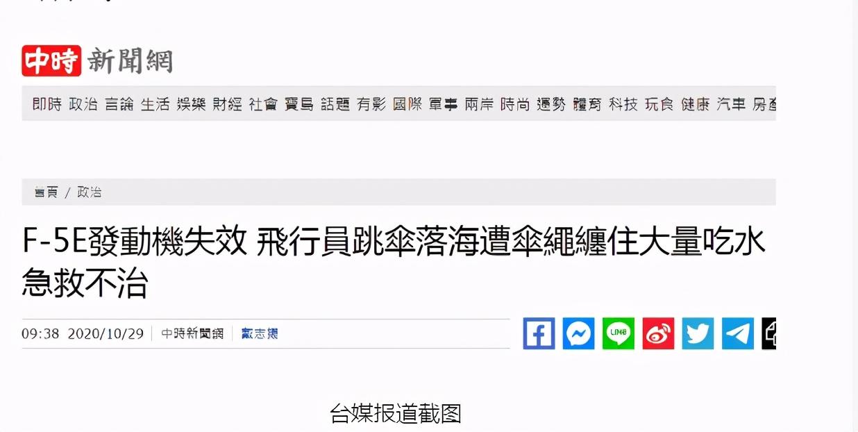 台媒:台军飞行员坠机后不治身亡,其母亲怒斥台军方害死儿子