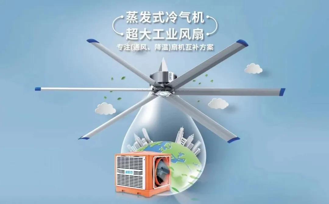 行业新风向,工业大风扇在健身房的运用!专业通风竞博jbo首页解决方案