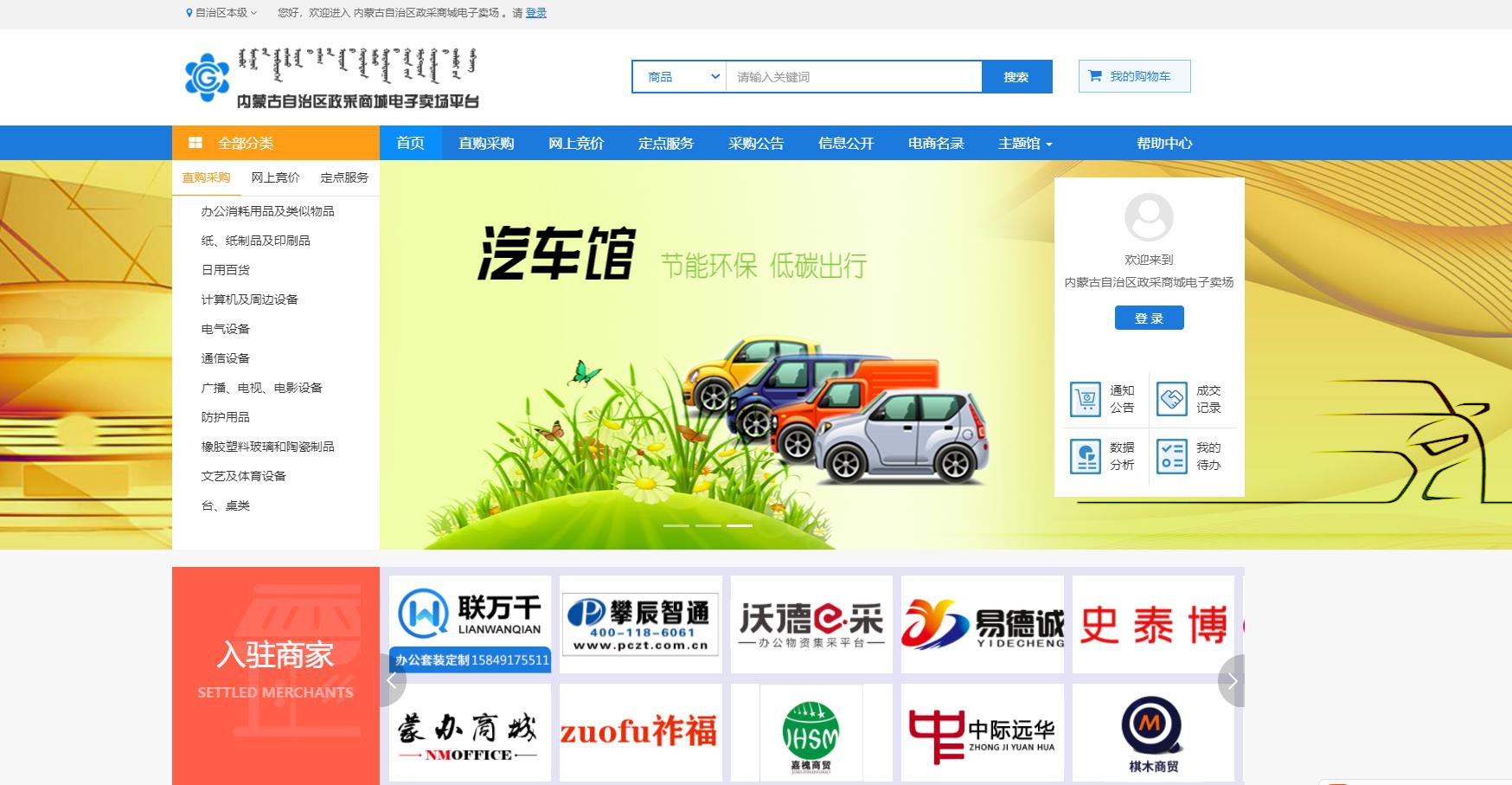 入围/注册内蒙古政采电子卖场的企业还来得及入驻吗?