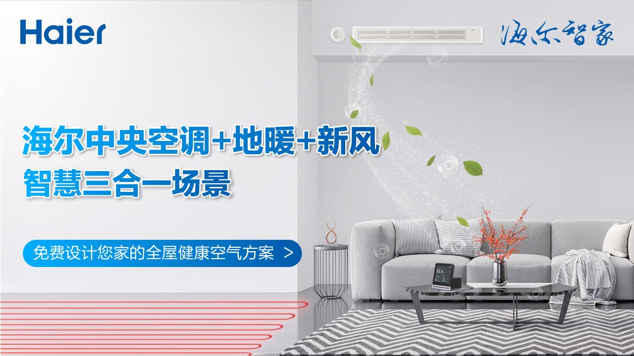 买着便宜,用着省!海尔中央空调+地暖+新风3合1方案