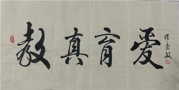 云南省原教育厅厅长罗崇敏寄语入学新生