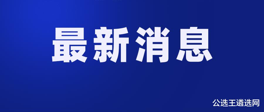 異地公務員機會來啦!四川省眉山市面向全國考調70人
