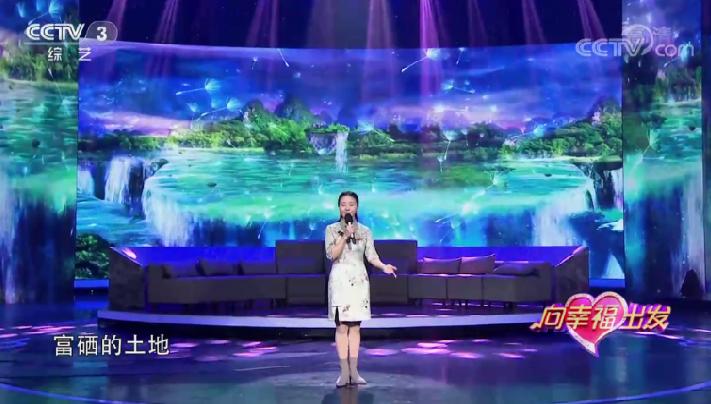 向幸福出发紫阳励志姑娘夏梅子再次登上央视舞台