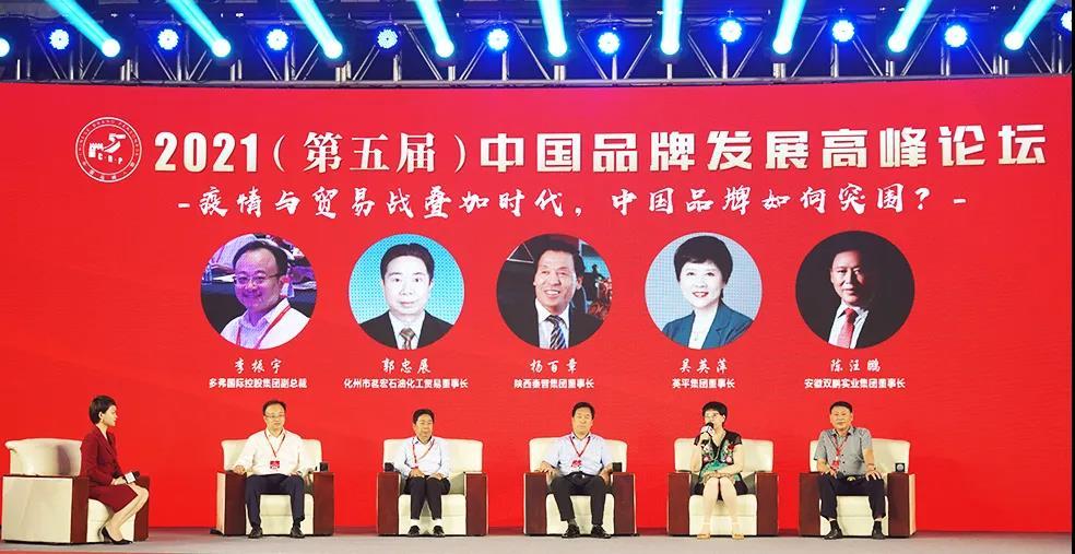 多弗集团受邀参加2021(第五届)中国品牌发展高峰论坛