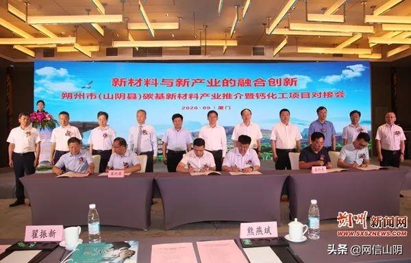 2020朔州市(山阴)碳基新材料产业推介暨钙化工项目对接会召开