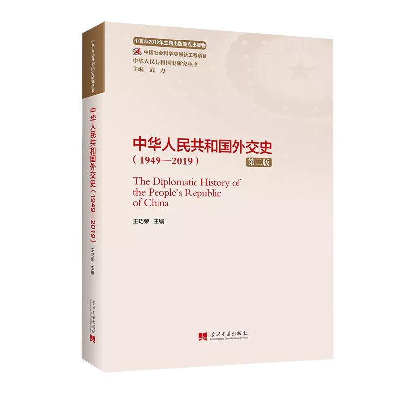 专家学者座谈《中华人民共和国外交史(1949—2019)》