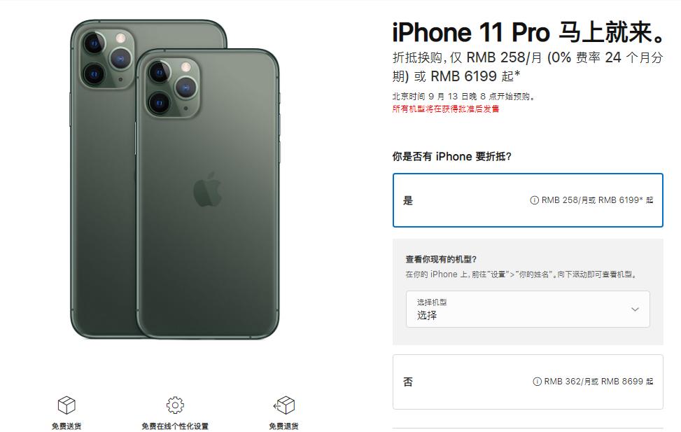 老客户褔利!旧iPhone也可以大展身手,新旧置换iPhone最少3699元起