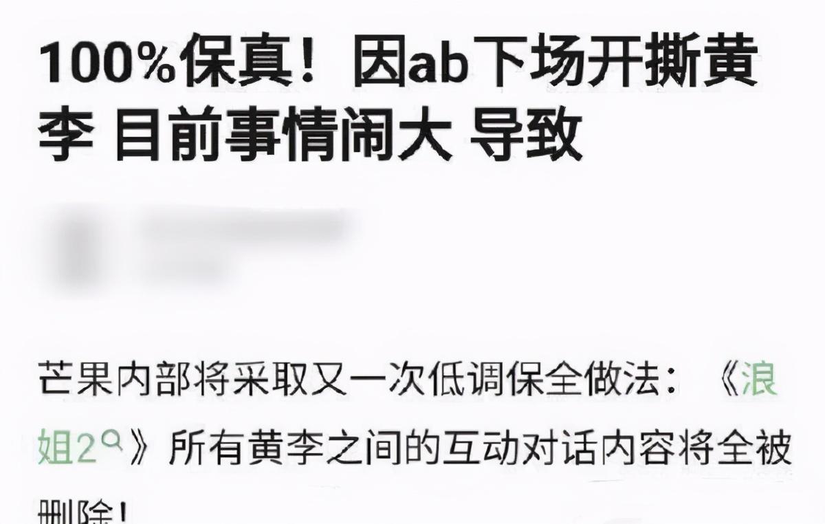 浪姐2黄晓明李菲儿互动镜头全删?baby下场,浪姐也不敢惹她