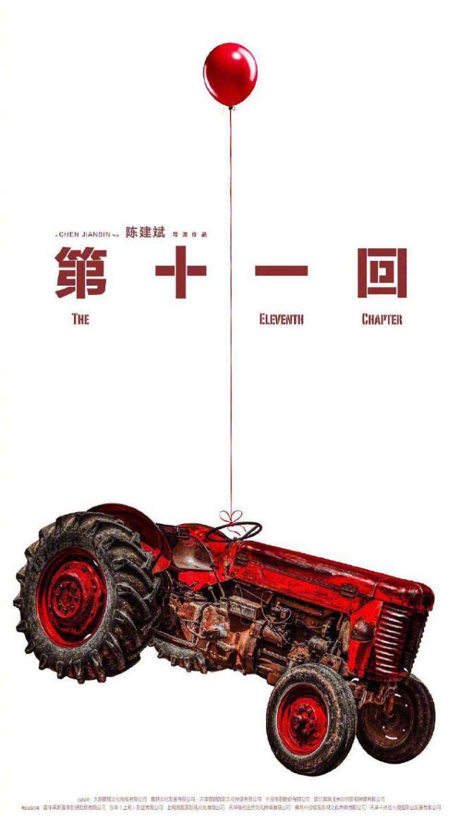 陈建斌导演新作《第十一回》定档305,终于有片子敢定冷档期了