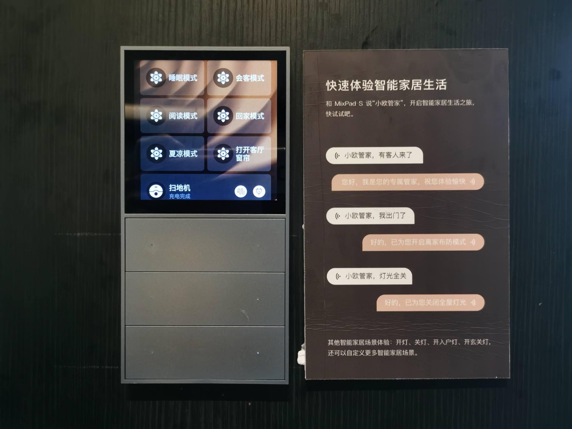 沈阳欧瑞博旗舰店探店之旅:全屋智能家居的直观体验,科技感十足