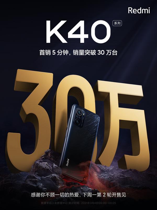 Redmi K40系列首销5分钟破30万台,焊门员实至名归