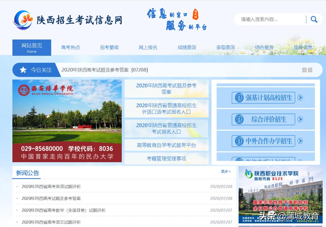 高考季|陕西省7月24日公布高考成绩,4个平台均可查询!