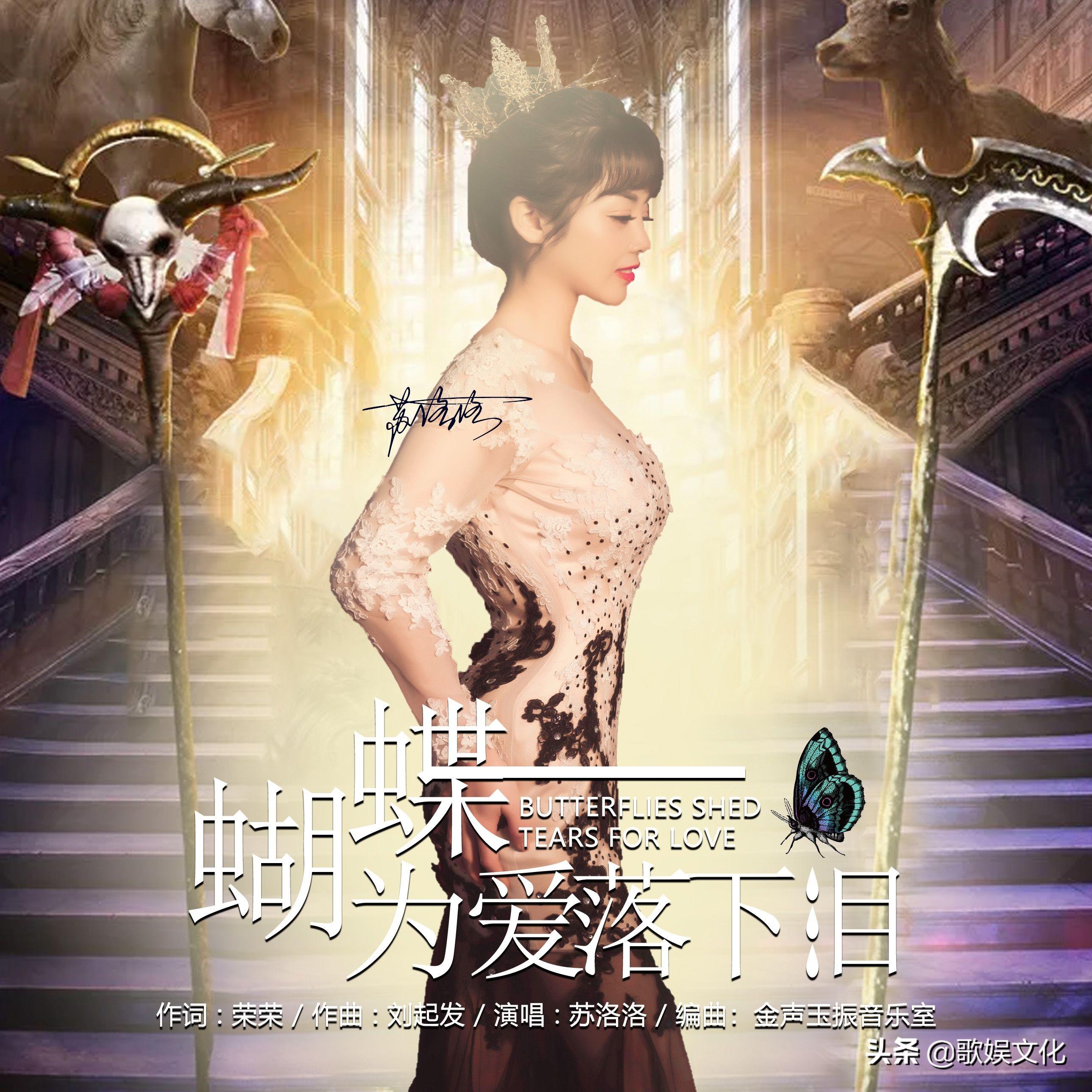 华语女歌手苏洛洛《蝴蝶为爱落下泪》即将全网发布