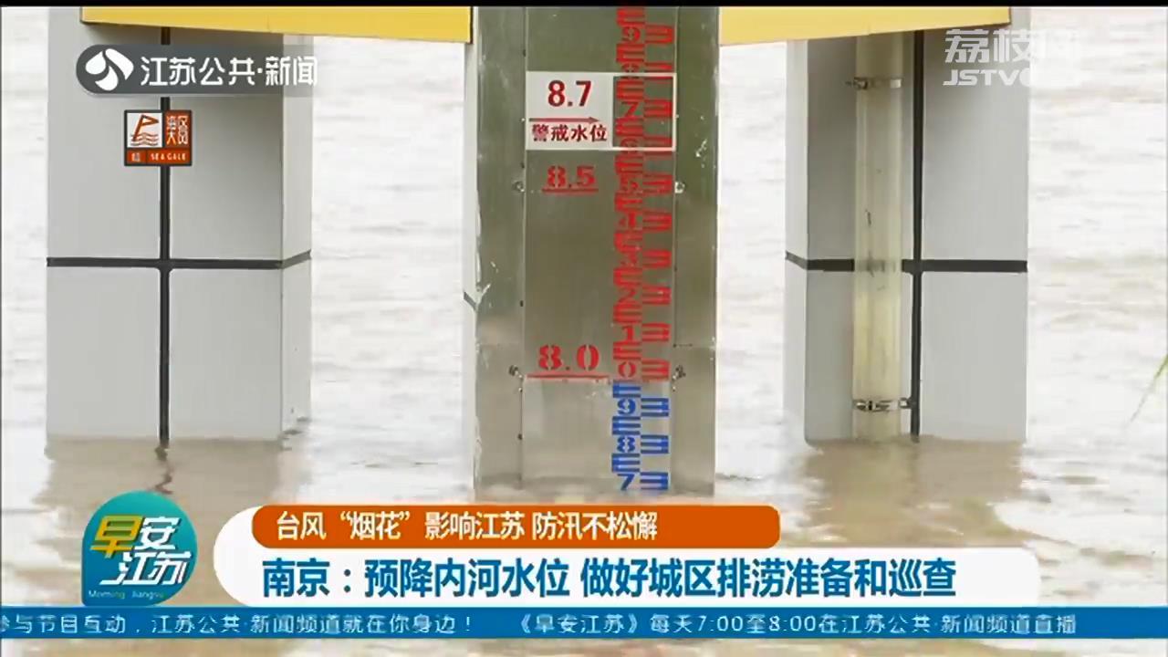 """台风""""烟花""""影响江苏 各地防汛不松懈"""
