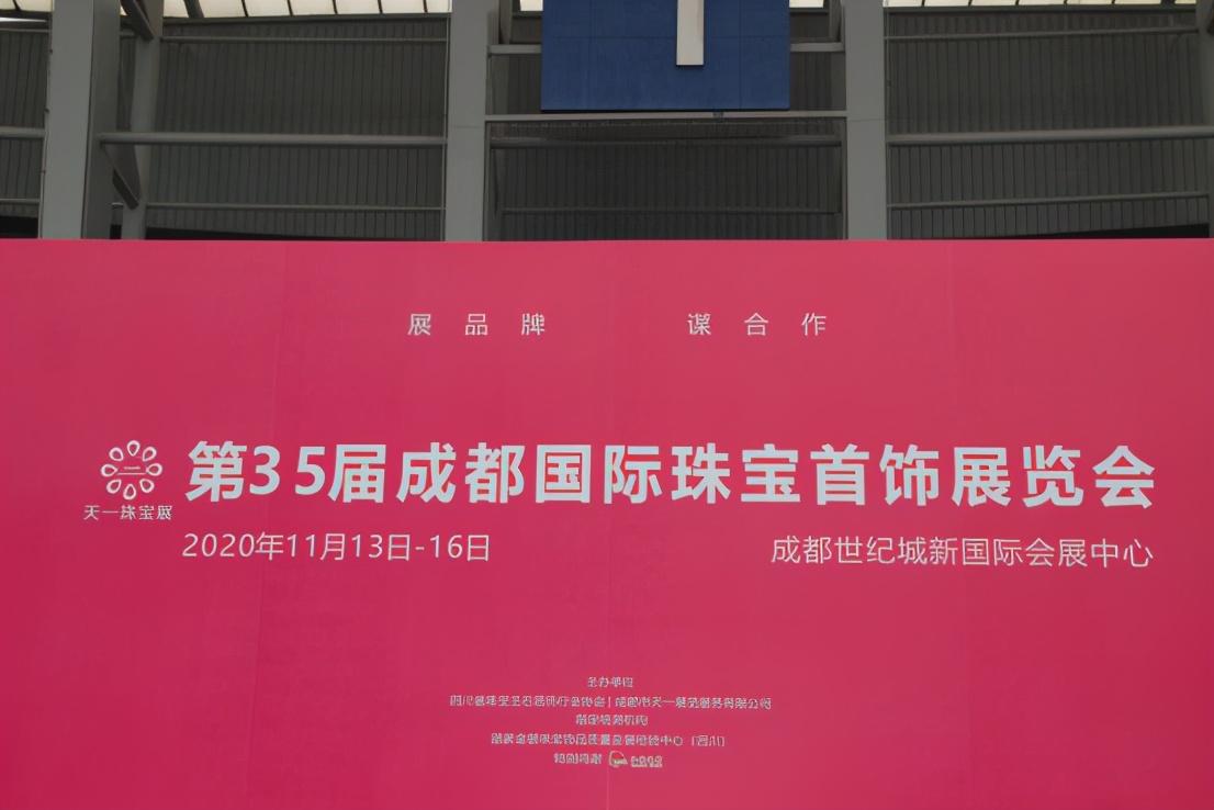 """第35届成都珠宝展隆重举行,""""珠光宝器"""",尽在新会展"""