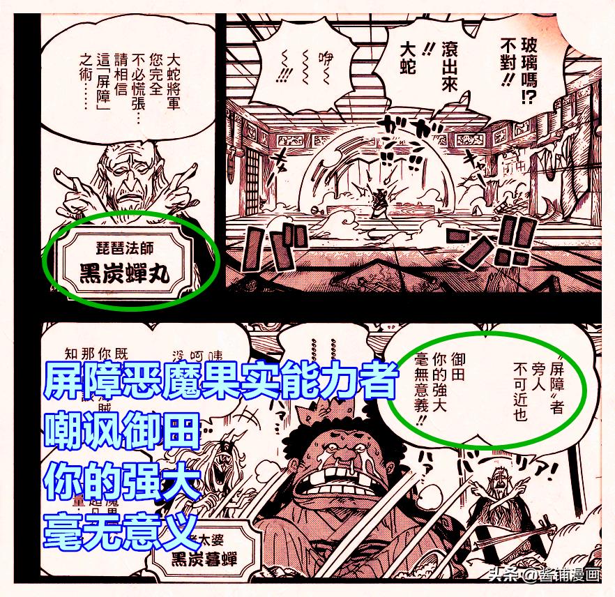 海賊王970集,閻魔與天羽羽斬失去效果,屏障能力者嘲諷強大劍士