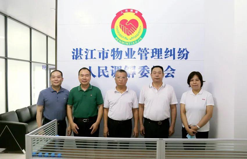湛江市物业管理纠纷人民调解委员会揭牌成立