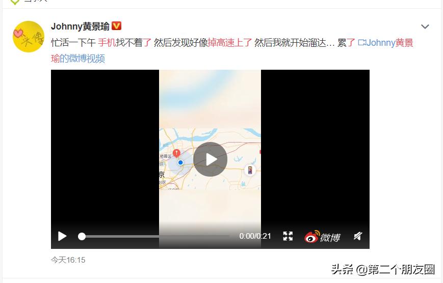 黄景瑜的迷惑行为:手机掉高速,也不忘发vlog