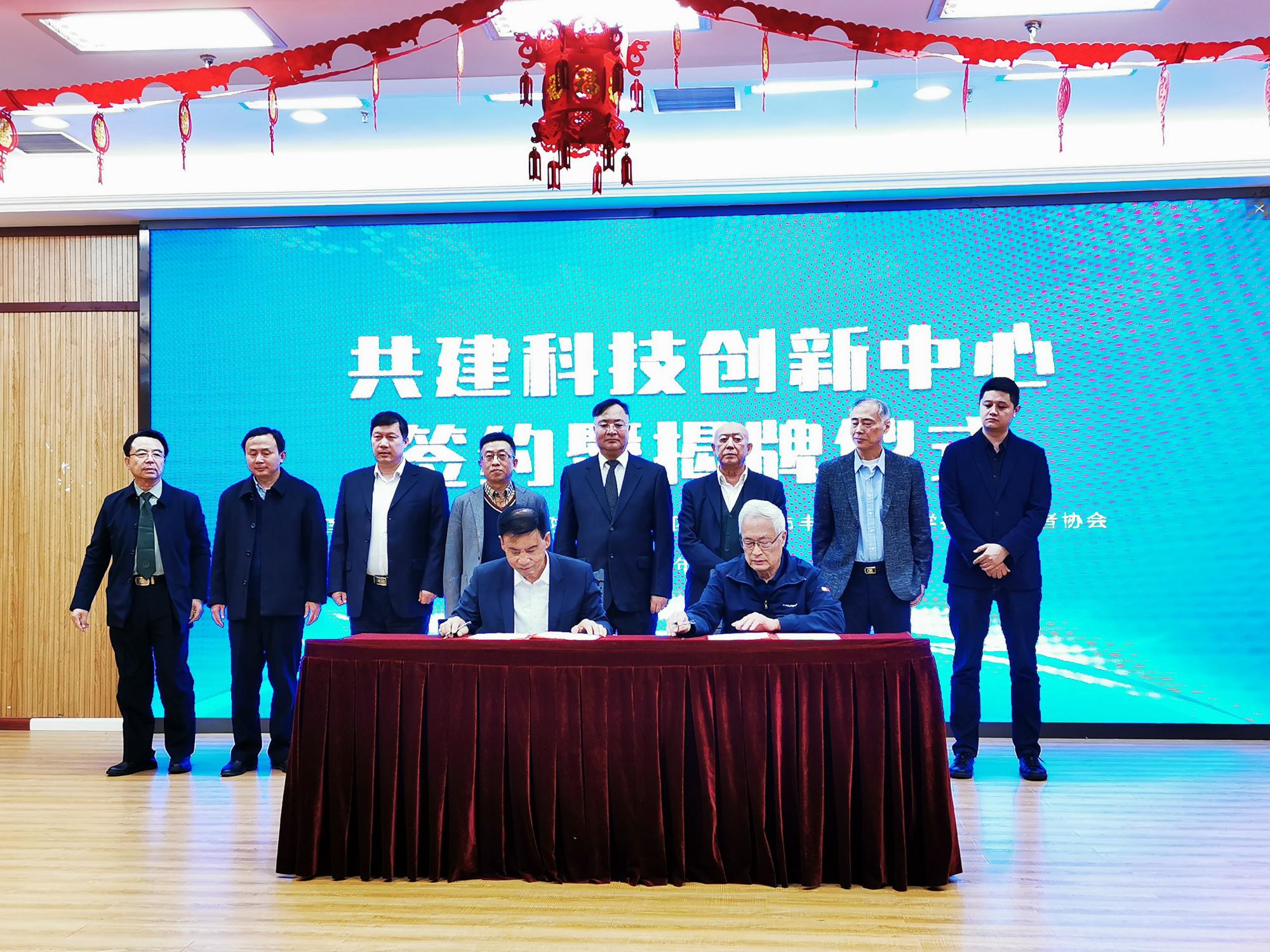 中国老教授协会郭解研究所科技创新中心落户丰台