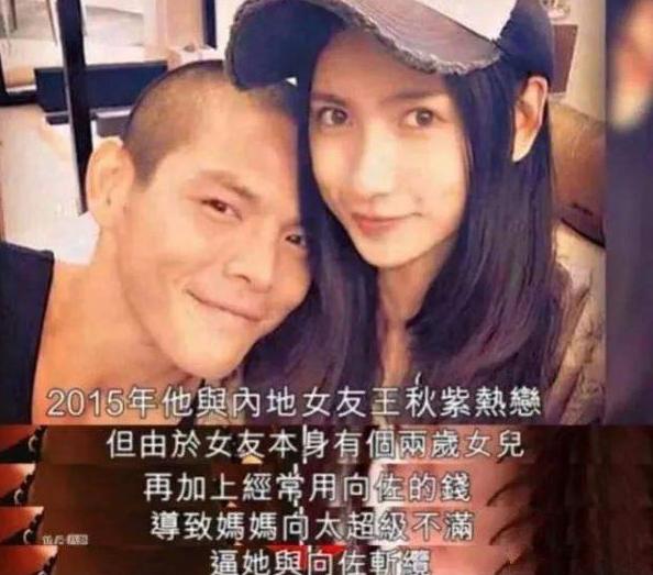 向佐情史太丰富 刚求婚郭碧婷就曝出前女友王秋紫给他生过孩子